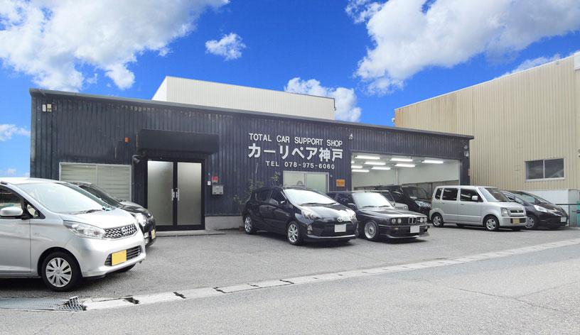 カーリペア神戸店舗 ネイビーを基調にした建物に正面に大きくカーリペア神戸と表示されています